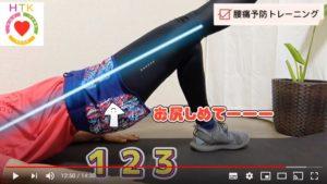 ⑤お尻上げ+足上げチャレンジメニュー!