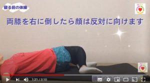 【高齢者向け】寝たままストレッチ体操の動作の解説