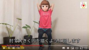 【高齢者向け】リラックス体操の解説