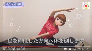 【高齢者向け】床で行うストレッチ体操の動作解説